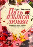 Г.Чепмен Пять языков любви
