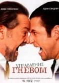 Управление гневом (США, 2003, режиссер Питер Сигал)