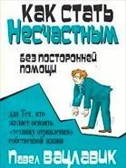 П.Вацлавик Как стать несчастным без посторонней помощи